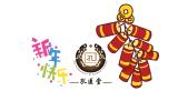 春节门诊安排